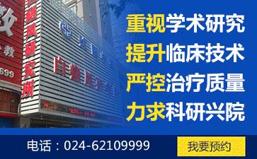 沈阳北站去中亚白癜风研究所在哪个出口